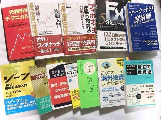投資の勉強本