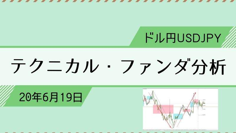 2020年6月19日ドル円相場分析